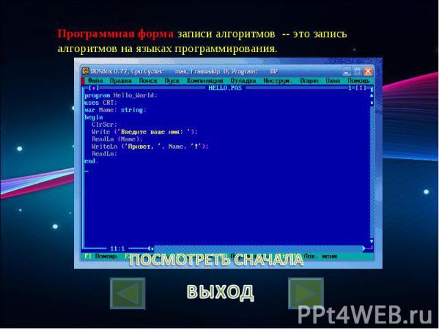 Программная форма записи алгоритмов -- это запись алгоритмов на языках программирования.