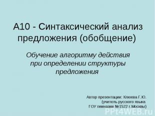А10 - Синтаксический анализ предложения (обобщение) Обучение алгоритму действия