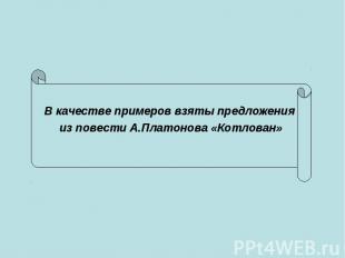 В качестве примеров взяты предложения из повести А.Платонова «Котлован»