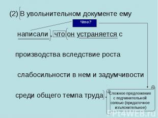 (2) В увольнительном документе ему написали , что он устраняется с производства