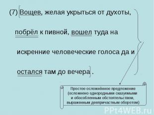 (7) Вощев, желая укрыться от духоты, побрёл к пивной, вошел туда на искренние че