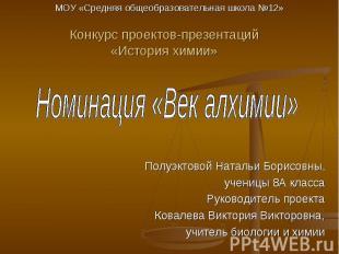 МОУ «Средняя общеобразовательная школа №12»Конкурс проектов-презентаций«История