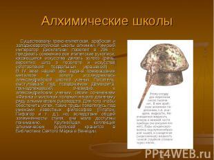 Алхимические школы Существовали греко-египетская, арабская и западноевропейская