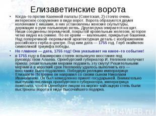Елизаветинские воротаКогда–то против Казенной палаты (Советская, 2) стояло очень