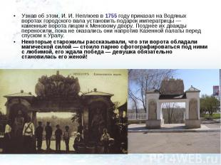 Узнав об этом, И. И. Неплюев в 1755 году приказал на Водяных воротах городского