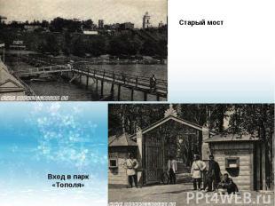 Старый мостВход в парк «Тополя»