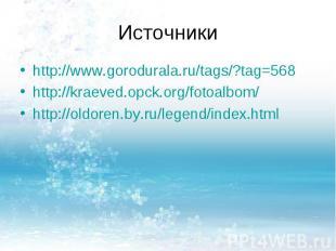 Источникиhttp://www.gorodurala.ru/tags/?tag=568http://kraeved.opck.org/fotoalbom
