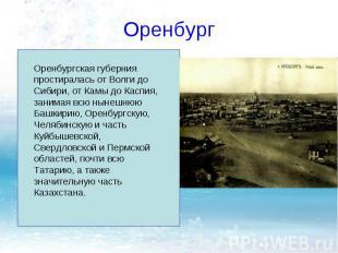 ОренбургОренбургская губерния простиралась от Волги до Сибири, от Камы до Каспия