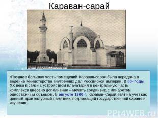 Караван-сарайПозднее большая часть помещений Караван-сарая была передана в веден
