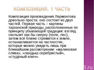 Композиция. 1 частьКомпозиция произведения Лермонтова довольно проста: оно состо