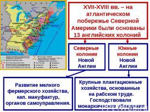 XVII-XVIII вв. – на атлантическом побережье Северной Америки были основаны 13 ан