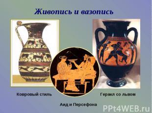 Живопись и вазописьКовровый стиль Аид и ПерсефонаГеракл со львом