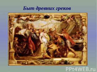 Быт древних греков