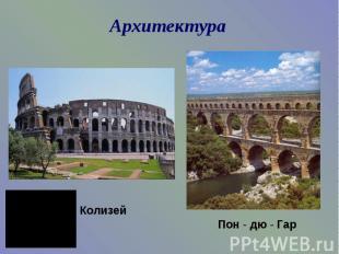АрхитектураКолизейПон - дю - Гар