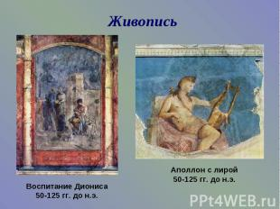 ЖивописьВоспитание Диониса50-125 гг. до н.э.Аполлон с лирой50-125 гг. до н.э.