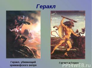 ГераклГеракл, убивающий эриманфского вепря Геракл и Гидра