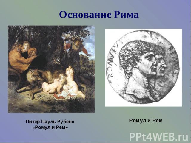 Основание РимаПитер Пауль Рубенс«Ромул и Рем»Ромул и Рем