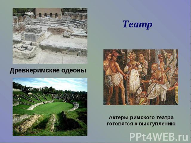 ТеатрДревнеримские одеоныАктеры римского театраготовятся к выступлению
