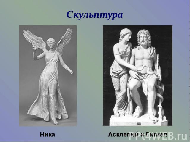 СкульптураНикаАсклепий и Гигиея