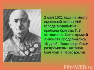 2 мая 1921 года на место нынешней школы №5 города Моршанска прибыла бригада Г. И