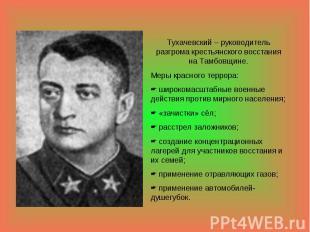 Тухачевский – руководитель разгрома крестьянского восстания на Тамбовщине.Меры к