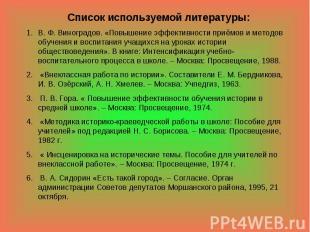 Список используемой литературы:В. Ф. Виноградов. «Повышение эффективности приёмо