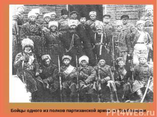 Бойцы одного из полков партизанской армии на Тамбовщине.