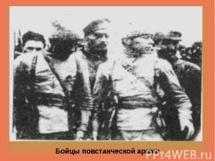 Бойцы повстанческой армии