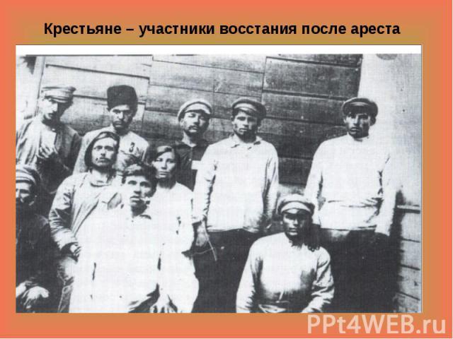 Крестьяне – участники восстания после ареста