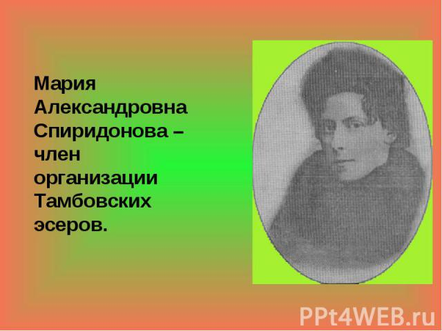Мария Александровна Спиридонова – член организации Тамбовских эсеров.