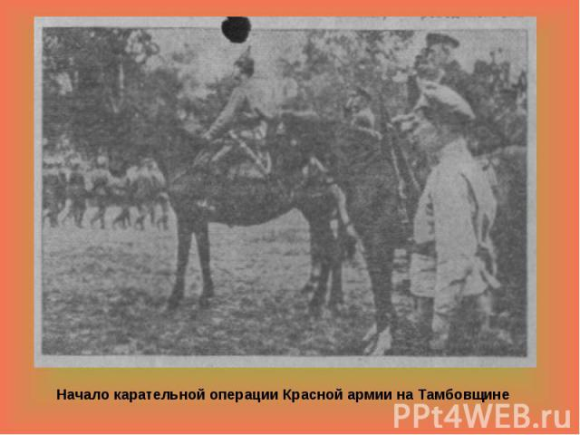 Начало карательной операции Красной армии на Тамбовщине