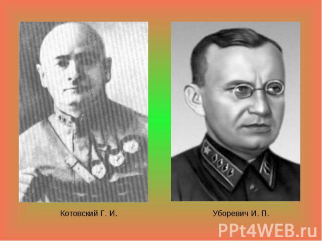 Котовский Г. И.Уборевич И. П.