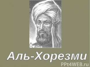 Аль-Хорезми