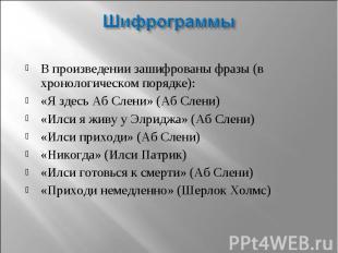ШифрограммыВ произведении зашифрованы фразы (в хронологическом порядке):«Я здесь