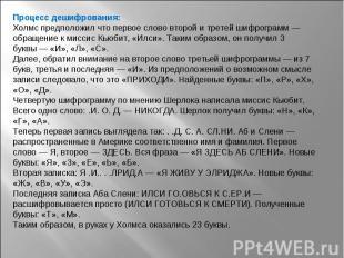Процесс дешифрования:Холмс предположил что первое слово второй и третей шифрогра