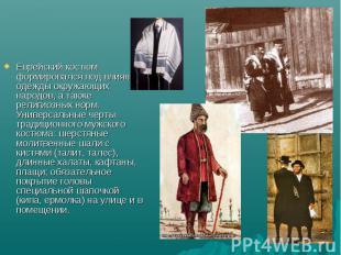 Еврейский костюм формировался под влиянием одежды окружающих народов, а также ре