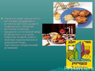 Характер пищи определялся местными традициями и религиозным табу (кашрут): запре