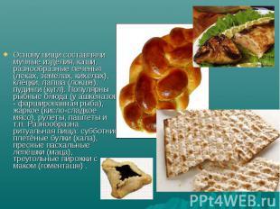 Основу пищи составляли мучные изделия, каши, разнообразные печенья (леках, земел