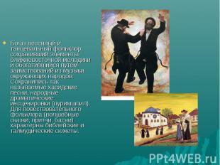 Богат песенный и танцевальный фольклор, сохранивший элементы ближневосточной мел