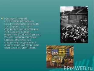 Накануне Великой Отечественной войны в СССР проживало 5000-5200 тыс. Евреев, т.е