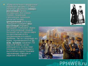Идиш использует квадратное еврейское письмо с 12 века, включает диалекты: северо