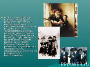 Большинство верующих Евреев - иудаисты; у иудаистов этническое и конфессионально