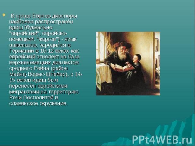 В среде Евреев диаспоры наиболее распространён идиш (буквально