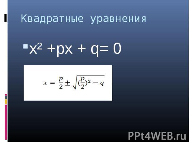 Квадратные уравненияx² +px + q= 0