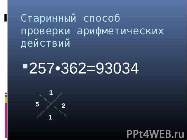Старинный способ проверки арифметических действий257•362=93034