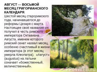 АВГУСТ—ВОСЬМОЙ МЕСЯЦ ГРИГОРИАНСКОГО КАЛЕНДАРЯ. Шестой месяц староримского года