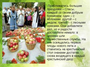 Приближались большие праздники – Спасы, каждый со своим добрым бременем: один –