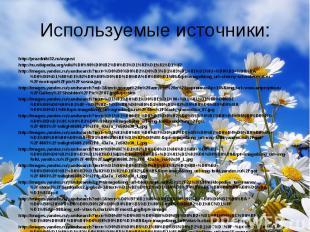 Используемые источники:http://prazdniki32.ru/avgusthttp://ru.wikipedia.org/wiki/
