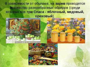В зависимости от обычаев, на зарев проводятся множество разнообразных обрядов (с