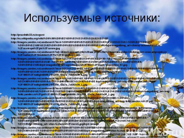 Используемые источники:http://prazdniki32.ru/avgusthttp://ru.wikipedia.org/wiki/%D0%90%D0%B2%D0%B3%D1%83%D1%81%D1%82http://images.yandex.ru/yandsearch?text=%D0%B0%D0%B2%D0%B3%D1%83%D1%81%D1%82+%D0%B2+%D0%BA%D0%B0%D1%80%D1%82%D0%B8%D0%BD%D0%BA%D0%B0%…